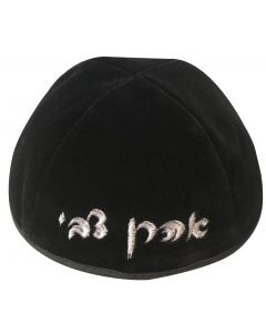 Yarmulka with Embroidery Name and Shadow
